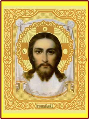 икона Господу Иисусу Христу