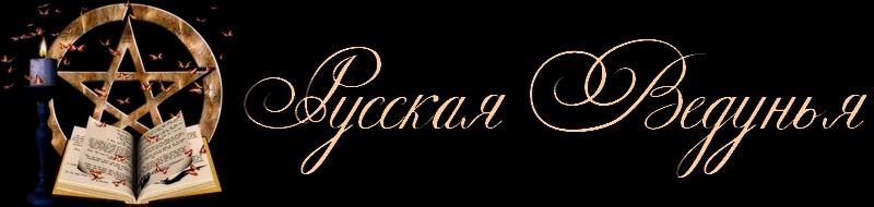 Православные молитвы, особые заговоры, магические обряды и ритуалы, приметы и православные иконы